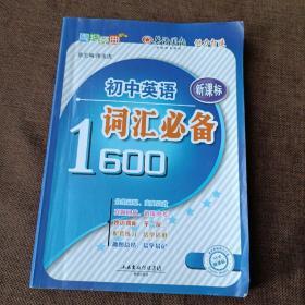 初中英语新课标词汇必备1600(前面两页少量字迹及划线,后面没有字迹及划线,品好)