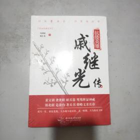 抗倭英雄:戚继光传(16开)原塑封全新书