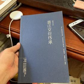 晋江文化传承
