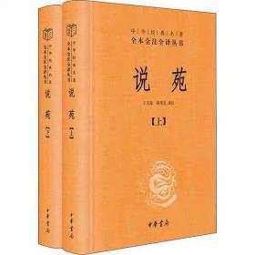 说苑(全2册)