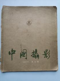 《中国摄影》1957年第二期