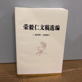 荣毅仁文稿选编 1979-1993