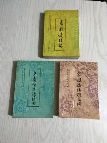 京剧谈往录、京剧谈往录续编、京剧谈往录三编(3本合售)