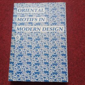 正版 ORIENTAL MOTIFS IN MODERN DESIGN 东方图案与应用【无光盘】