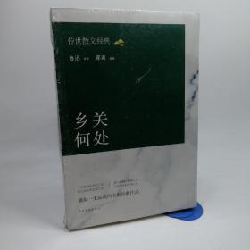 传世散文经典 : 乡关何处