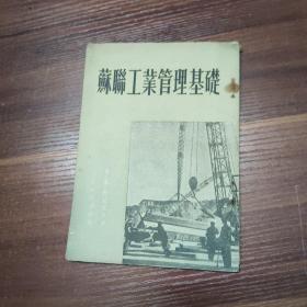 苏联工业管理基础--51年初版-根据48年俄文原稿译出