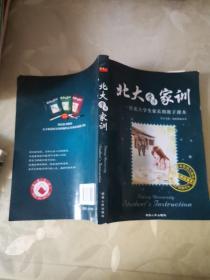 北大学子家训【一位北大学生家长的教子课本】