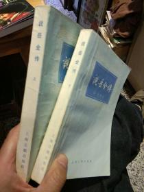 【2本合售1980年第二版第1次印刷】说岳全传 上下册 钱彩 上海古籍出版社