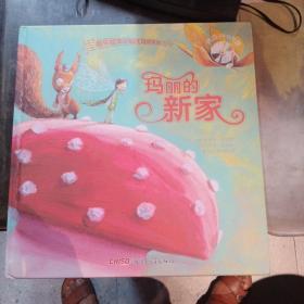 音乐绘本小仙子玛丽系列:玛丽的新家