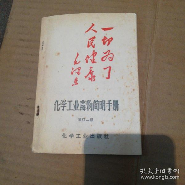 化学工业毒物简明手册