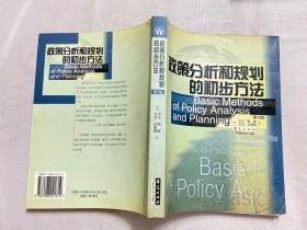 政策分析和规划的初步方法