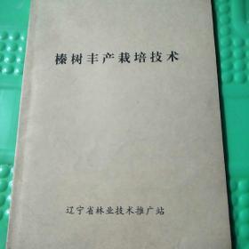 榛树丰产栽培技术