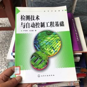 检测技术与自动控制工程基础——高等学校教材