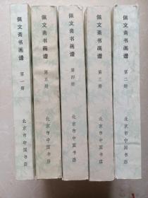 佩文斋书画谱1-5全
