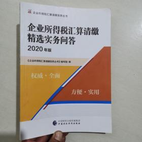 企业所得税汇算清缴精选实务问答(2020年版)