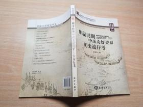 明清时期中琉友好关系历史遗存考