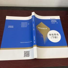 网络金融业务学员用书(下册)