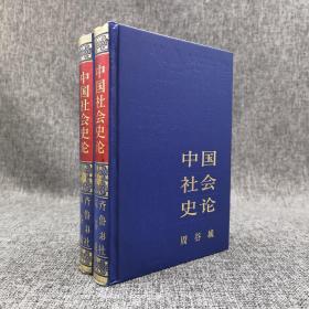 绝版| 周谷城《中国社会史论》(精装上下册)