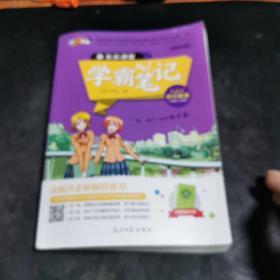 学霸笔记 初中英语