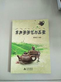 常用茶茶艺与品鉴 库存书 参看图片