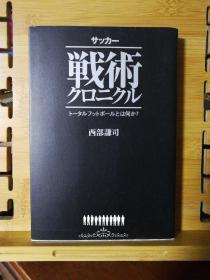 日文原版 32开本 サッカー戦术クロニクル:トータルフットボールとは何か?(足球比赛技术报导:全攻全守足球是什么?)