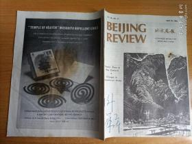 北京周报 1983年第25号