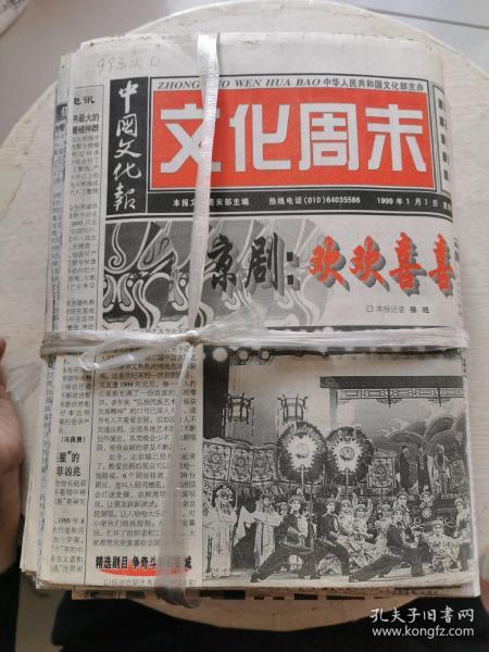 文化周末 1999年上半年(1-6月份) (个人收藏!~)