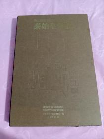 秦始皇帝陵:Mausoleum of emperor Qin Shihuang