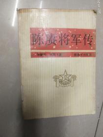 陈庚将军传