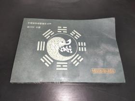 中国哲学范畴精粹丛书 :气