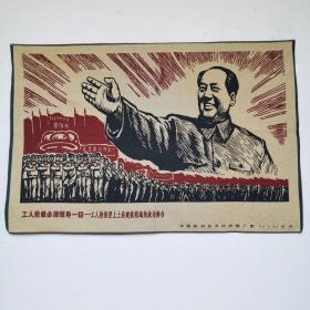 毛主席文革刺绣织锦画红色收藏编号12