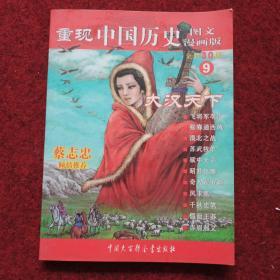 重现中国历史9:大汉天下(图文漫画版)