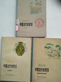 中国古代史常识,明清,隋唐五代宋元,先秦部分