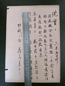 医案处方   民国 太仓九世 国医 傅恒之 为沈、张二位宝宝毛笔书写  貮份合售