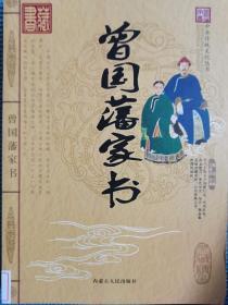 中国传统文化丛书:曾国藩家书