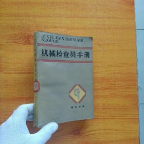 机械检查员手册【馆藏】