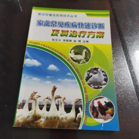 家禽常见疾病快速诊断及其治疗方案 正版好品