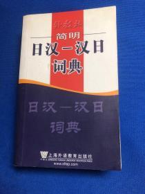 外教社简明外汉·汉外词典系列:简明日汉·汉日词典