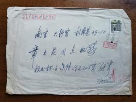 不妄不欺斋之一千四百八十九:沙孟海女婿张令杭1996年手书实寄封之一,15.4×22.4cm