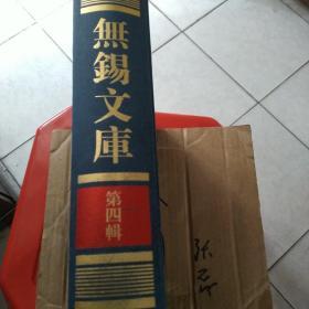 无锡文库·第4辑:秋水集等