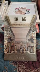 【绝版书】亚述 大英博物馆亚述珍品展