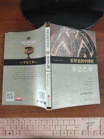 看得见的中国史 华夏之初 童超 北京联合出版公司