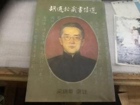 胡适秘藏书信选(续篇)