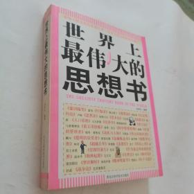 世界上最伟大的思想书