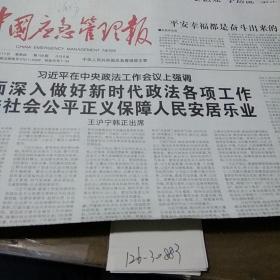 中国应急管理报2019.1.17
