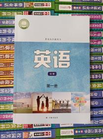 2021新版江苏版译林版高中英语第一册 必修1高一上学期课本教材教科书正版全新