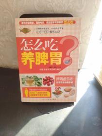 怎么吃养脾胃