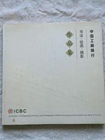 中国工商银行~书法 绘画  摄影  作品集