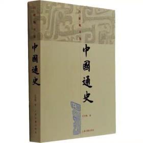 中国通史(繁体横排)
