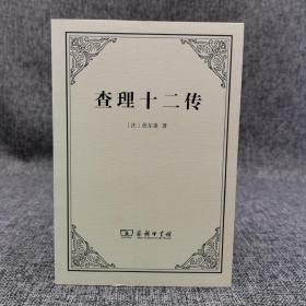 全新特惠· 查理十二传  (伏尔泰作品)